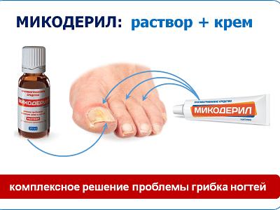 Микодерил крем применение