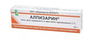 Алпизарин крем