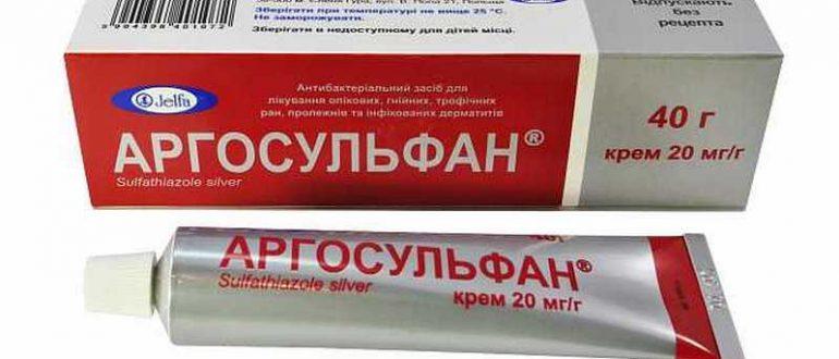 Крем аргосульфан инструкция по применению