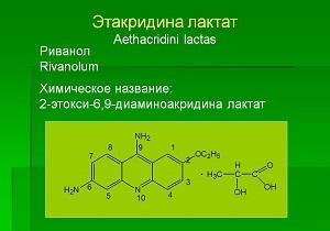 Этакридин лактат