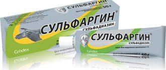 сульфаргин мазь инструкция по применению