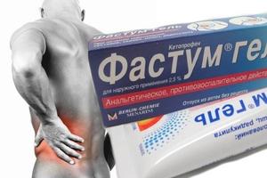 Фастум гель при боли в спине