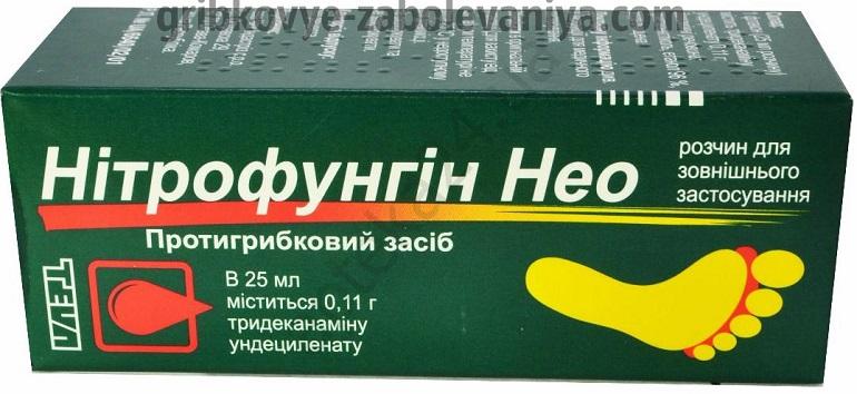 Нитрофунгин для чего применяют