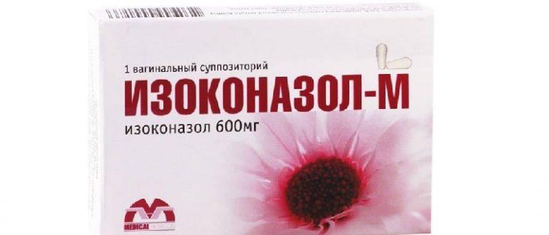 Изоконазол свечи