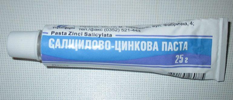Салицилово-цинковая мазь