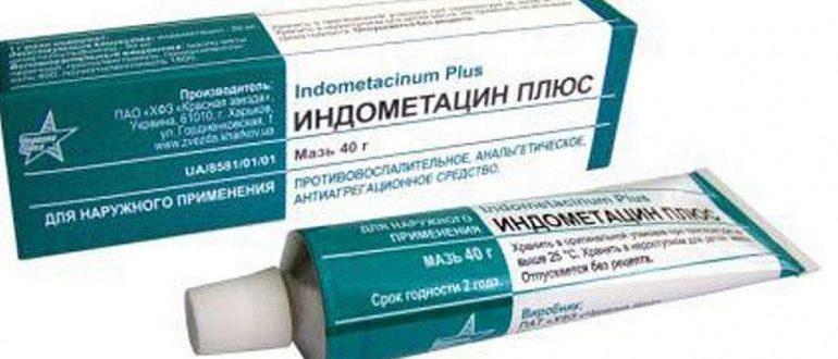 Индометацин плюс мазь