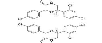 Эконазол вещество