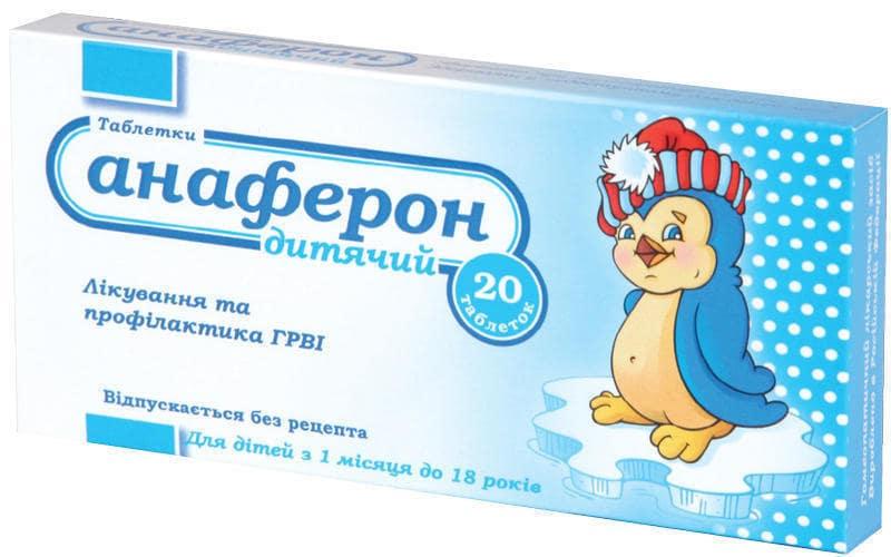 Противовирусные препараты Анаферон