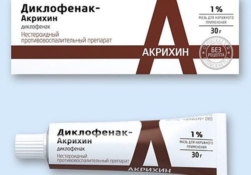 Диклофенак-Акрихин мазь состав