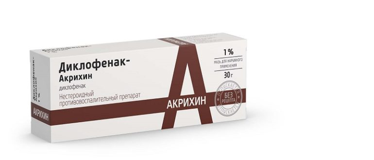Диклофенак акрихин мазь