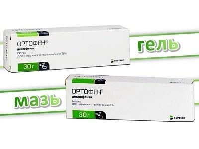 Ортофен гель что это