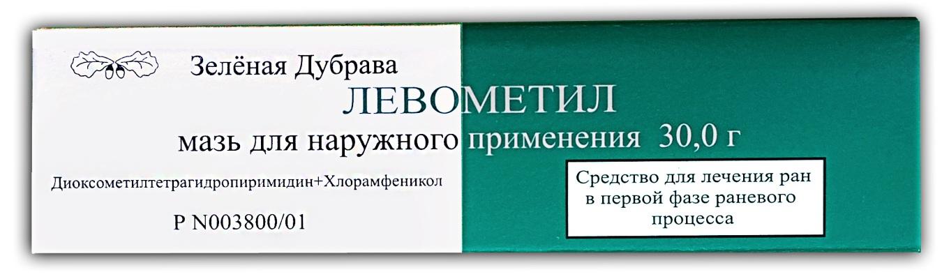 Левометил мазь