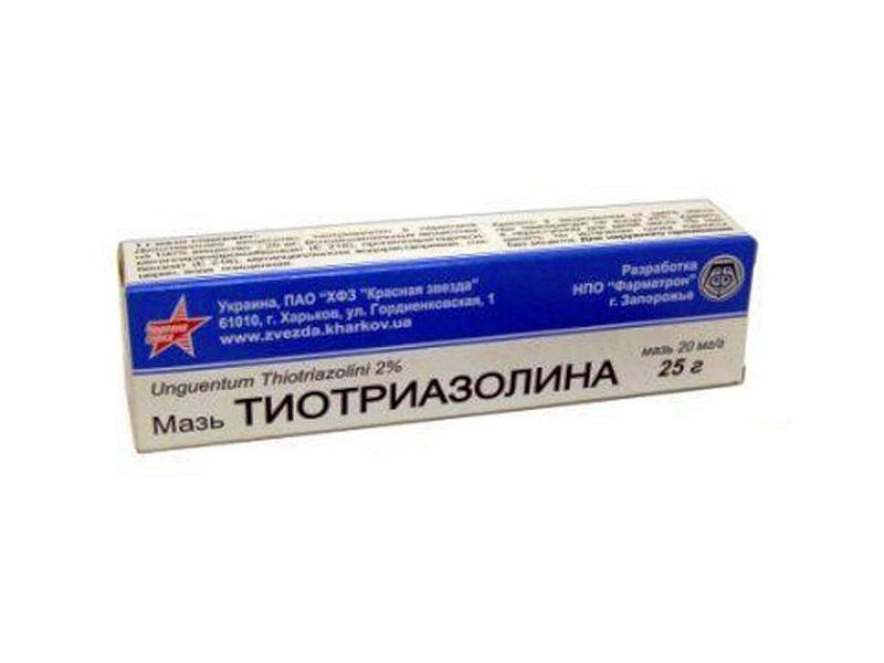 Тиотриазолин мазь
