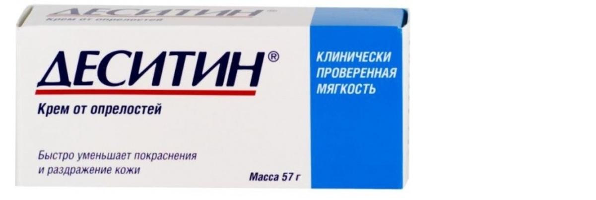 Деситин (крем, мазь): отзывы, цена, аналоги, инструкция по применению
