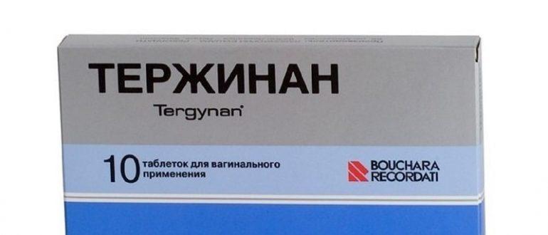 Тержинан таблетки вагинальные