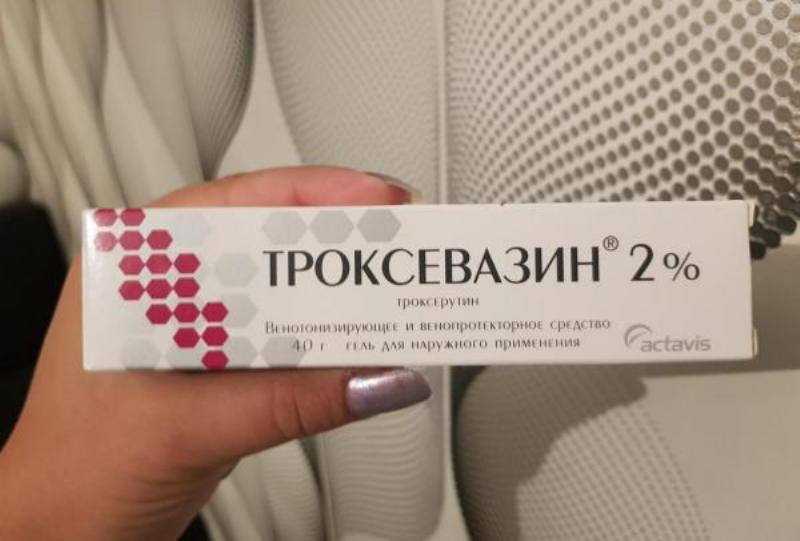 Гель Троксевазин что это