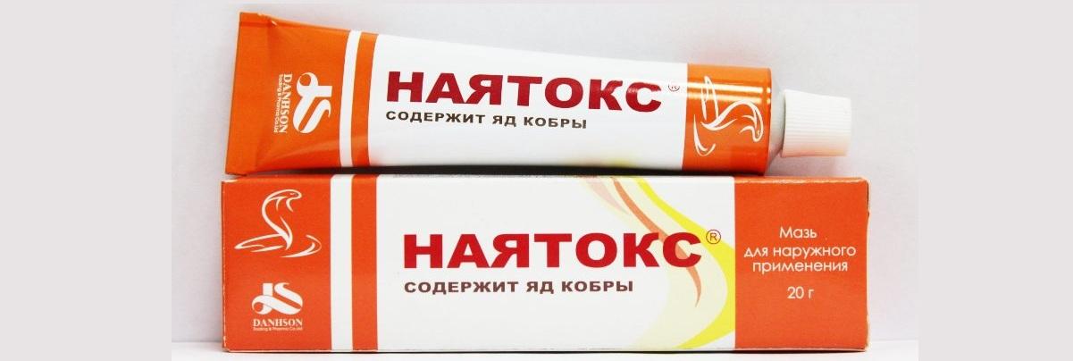 НАЯТОКС, NAJATOX - инструкция по применению лекарства, отзывы, описание, цена