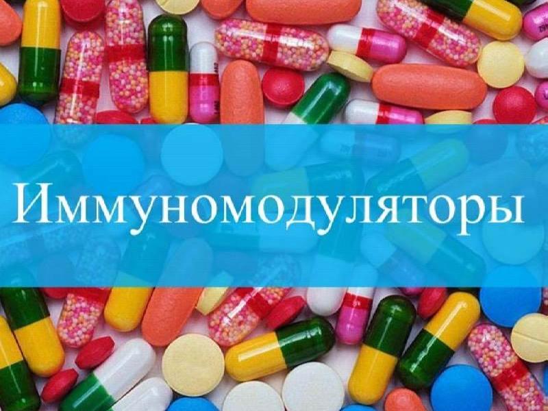 Иммуномодуляторы