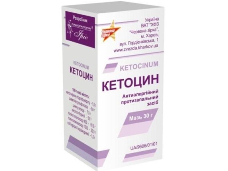 Кетоцин мазь